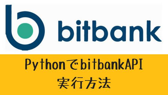 python%e3%81%a7bitbank%e3%81%aeapi%e5%ae%9f%e8%a1%8c%e6%96%b9%e6%b3%95