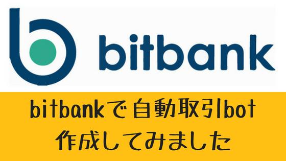 bitbank_bot001
